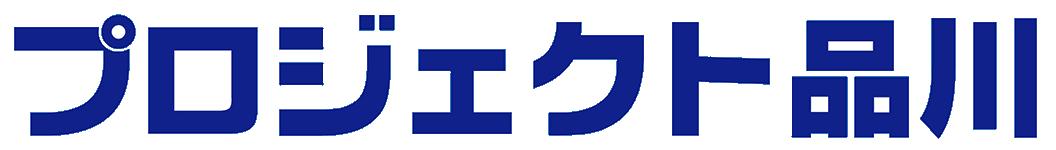 リフォームを三重県(津市,松阪市)周辺でするならプロジェクト品川へお任せ下さい!