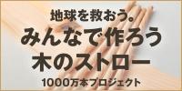 1000万本のストロー