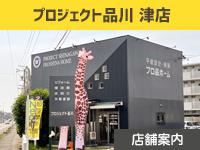 プロジェクト品川 津店