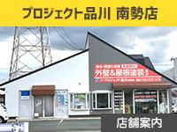 プロジェクト四日市店 津店